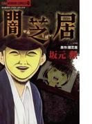 闇芝居(ちゃおコミックス)