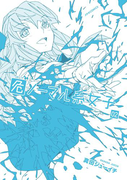 危ノーマル系女子(2)(メテオコミックス)