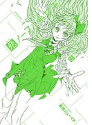 危ノーマル系女子(3)(メテオコミックス)