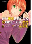 俺が童貞を捨てたら死ぬ件について(2)(メテオコミックス)