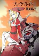 ブレイクブレイド(3)(メテオコミックス)
