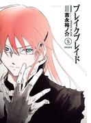 ブレイクブレイド(5)(メテオコミックス)