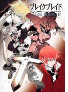 ブレイクブレイド(7)(メテオコミックス)