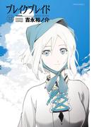 ブレイクブレイド(12)(メテオコミックス)