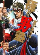 極!!男塾 5 (NICHIBUN COMICS)(NICHIBUN COMICS)