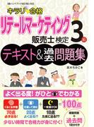 キラリ☆合格リテールマーケティング販売士検定3級テキスト&過去問題集