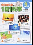 柳田理科雄の1日1科学 4 冬の空想科学