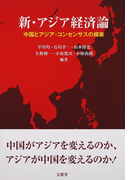 新・アジア経済論 中国とアジア・コンセンサスの模索