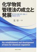 化学物質管理法の成立と発展 科学的不確実性に挑んだ日米欧の50年