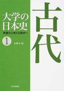 大学の日本史 教養から考える歴史へ 1 古代