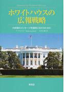 ホワイトハウスの広報戦略 大統領のメッセージを国民に伝えるために