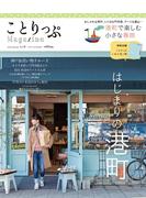 ことりっぷマガジン vol.8 2016春