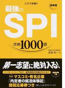 最強のSPI攻略1000題 これで突破!! 2018年度版最新版