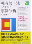 独占禁止法における事例分析 司法試験経済法過去問の検討と評価