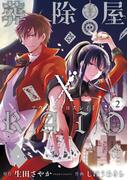 葬除屋XRAID 2巻(ビッグガンガンコミックス)