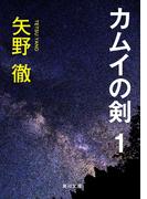【全1-5セット】カムイの剣(角川文庫)