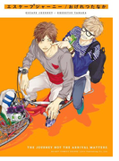 【1-5セット】エスケープジャーニー(ビーボーイコミックス デラックス)