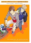【6-10セット】エスケープジャーニー(ビーボーイコミックス デラックス)