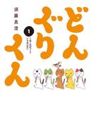 【全1-4セット】どんぐりくん(ビームコミックス)