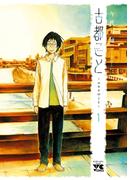 【全1-3セット】古都こと―ユキチのこと―(ヤングチャンピオン・コミックス)