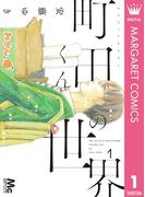 【全1-5セット】町田くんの世界(マーガレットコミックスDIGITAL)