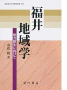 福井地域学 地方創生に向けて (福井県立大学県民双書)