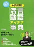 中学校国語言語活動アイデア事典 生徒がいきいき動き出す!