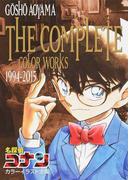 名探偵コナンカラーイラスト全集 THE COMPLETE COLOR WORKS 1994−2015