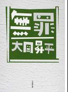無罪 (小学館文庫)(小学館文庫)