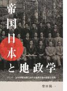 帝国日本と地政学 アジア・太平洋戦争期における地理学者の思想と実践