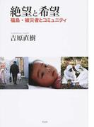 絶望と希望 福島・被災者とコミュニティ