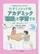 アカデミック「国語」を学習する 読書,漢字仮名交じり文 (発達障害のある子どものためのたすくメソッド)