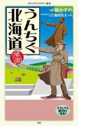 【期間限定価格】漫画・うんちく北海道(メディアファクトリー新書)