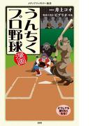 【期間限定価格】漫画・うんちくプロ野球(メディアファクトリー新書)