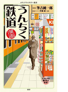 漫画・うんちく鉄道(メディアファクトリー新書)