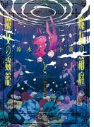 魔女の箱庭と魔女の蟲籠 -鈴木小波短編集(1)(REX COMICS)