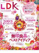 LDK (エル・ディー・ケー) 2016年 4月号(LDK)