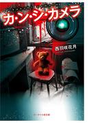 カ・ン・シ・カメラ(スターツ出版e文庫)