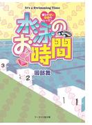 水泳のお時間(スターツ出版e文庫)