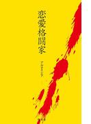 【期間限定40%OFF】恋愛格闘家(幻冬舎単行本)