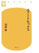 エリートセックス(幻冬舎新書)
