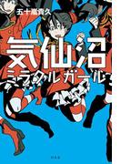 気仙沼ミラクルガール(幻冬舎単行本)
