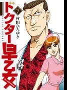 ドクター早乙女(7)