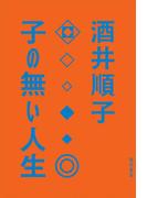 子の無い人生(角川書店単行本)