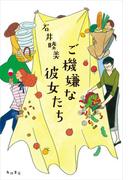 ご機嫌な彼女たち(角川書店単行本)
