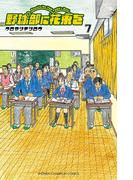 野球部に花束を ~Knockin' On YAKYUBU's Door~7(少年チャンピオン・コミックス)