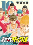 弾丸タックル 10(少年チャンピオン・コミックス)