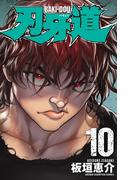 刃牙道 10(少年チャンピオン・コミックス)