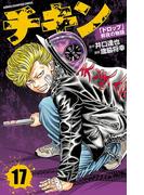 チキン 「ドロップ」前夜の物語 17(少年チャンピオン・コミックス)