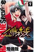 ハリガネサービス 9(少年チャンピオン・コミックス)